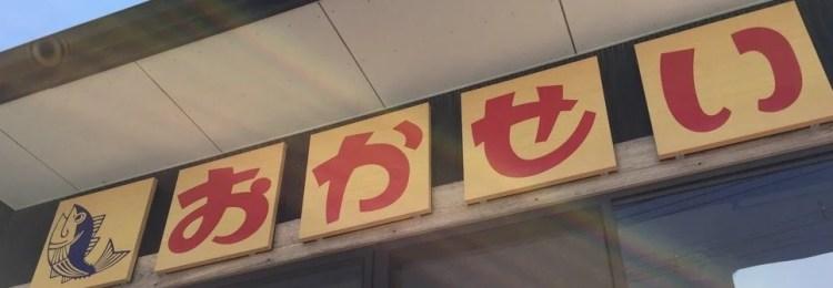 女川丼の名店『おかせい』