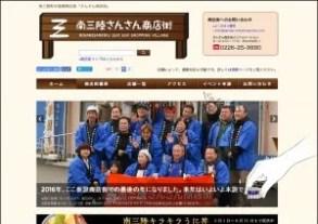 南三陸さんさん商店街公式ホームページ