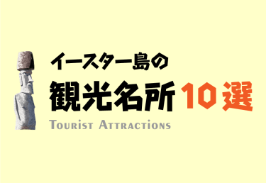 一度は見て観たい!イースター島の人気観光スポット10選