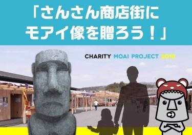 【第2回協賛募集】「モアイ像をさんさん商店街に贈ろう」チャリティー