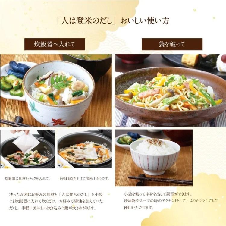 「人は登米のだし」美味しい食べ方