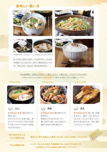 出汁レシピ_ura (1)