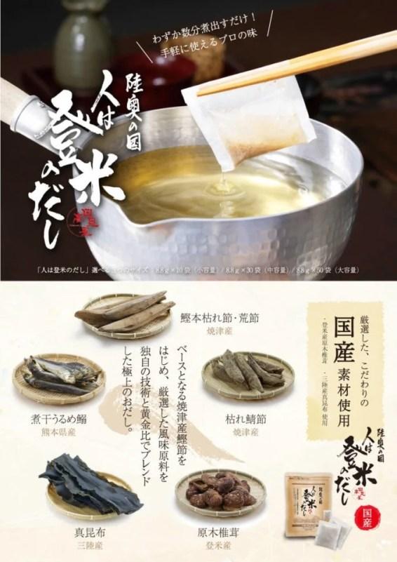 出汁レシピ_omote (1)