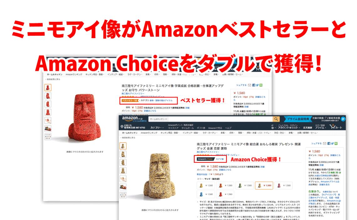 ミニモアイ像:アマゾンベストセラーとアマゾンChoiceをダブルで獲得!