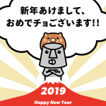 2019年、年賀状