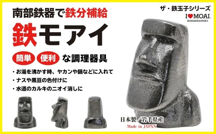 鉄モアイ ザ・鉄玉子シリーズ
