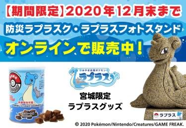 【期間限定】宮城限定のラプラスグッズをオンライン通販でお買い求めいただけます。