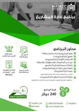 برنامج ادارة المشاريع