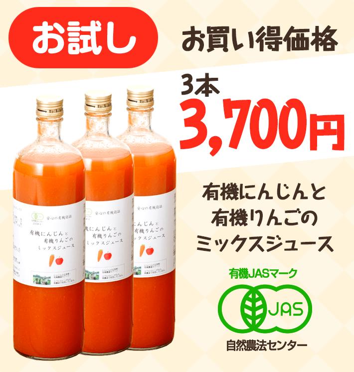 【お試し価格】有機にんじんジュース[りんごミックス]900ml(3本)
