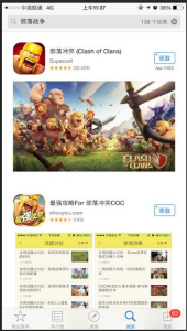 Clash of Clans Chinese App Store page