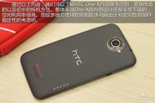 HTC One X 2754053_onexcj_21