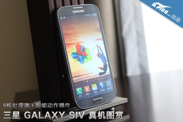 Galaxy S4 leak (1)