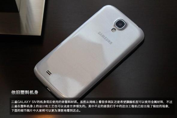 Galaxy S4 leak (7)