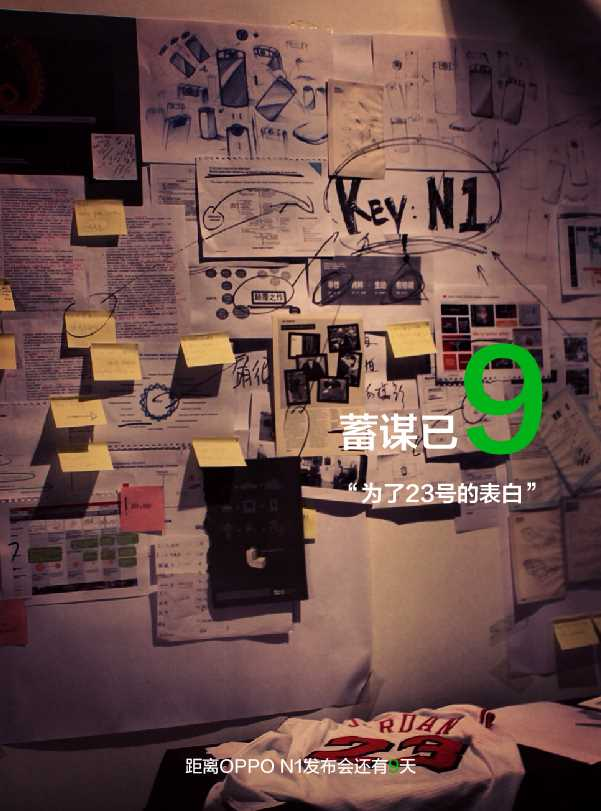 oppo_n1_teaser (3)