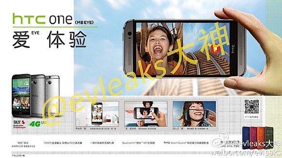 htc-one-m8-eye-press