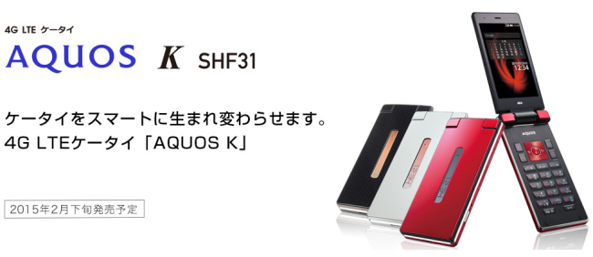 sharp-aquos-k-flipphone