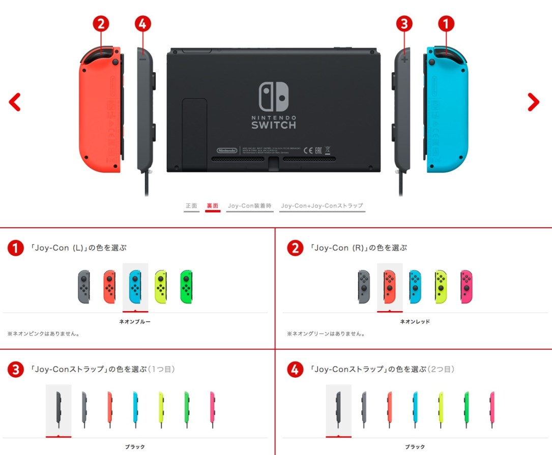 Nintendo Switch Store Japan