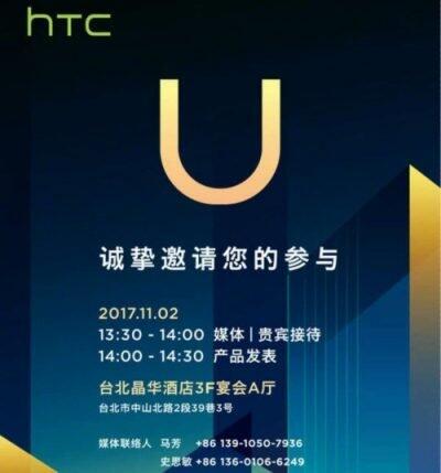 Htc U Event 400x429