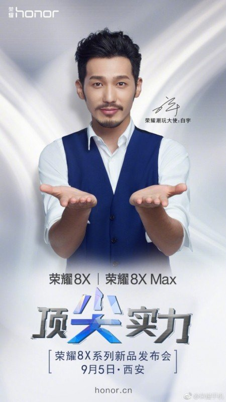 Honor 8x Max Teaser