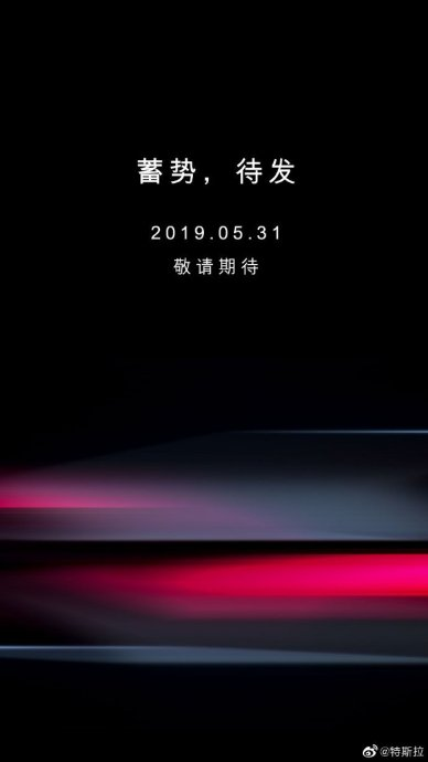 Tesla Chinese Announcement