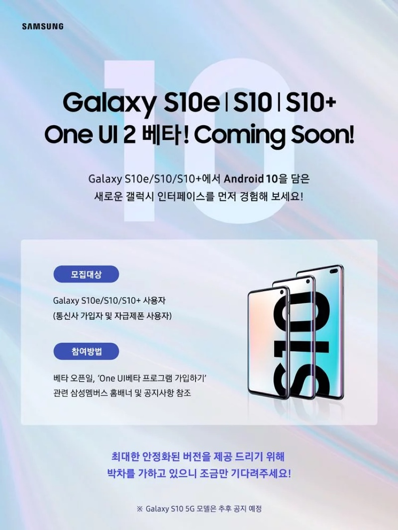 Samsung Galaxy S10 Android 10 Beta