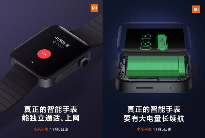Xiaomi Mi Watch Teaser