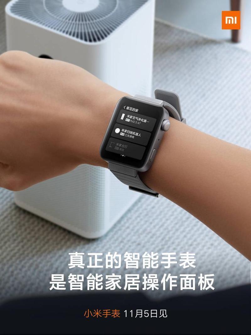 Xiaomi Mi Watch Teaser1