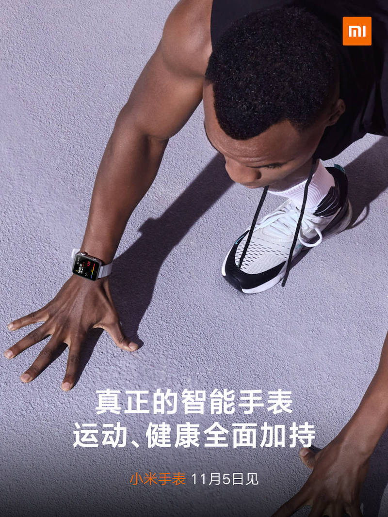 Xiaomi Mi Watch Teaser4