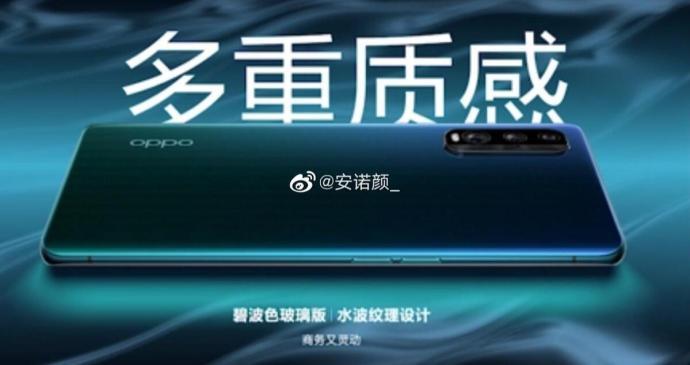 Oppo Find X2 Leak3