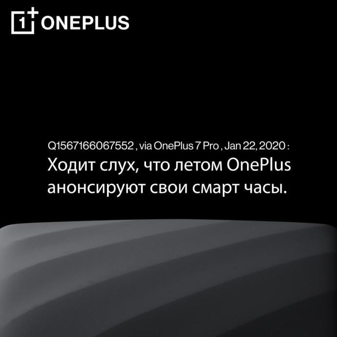 Oneplus Watch Teaser3