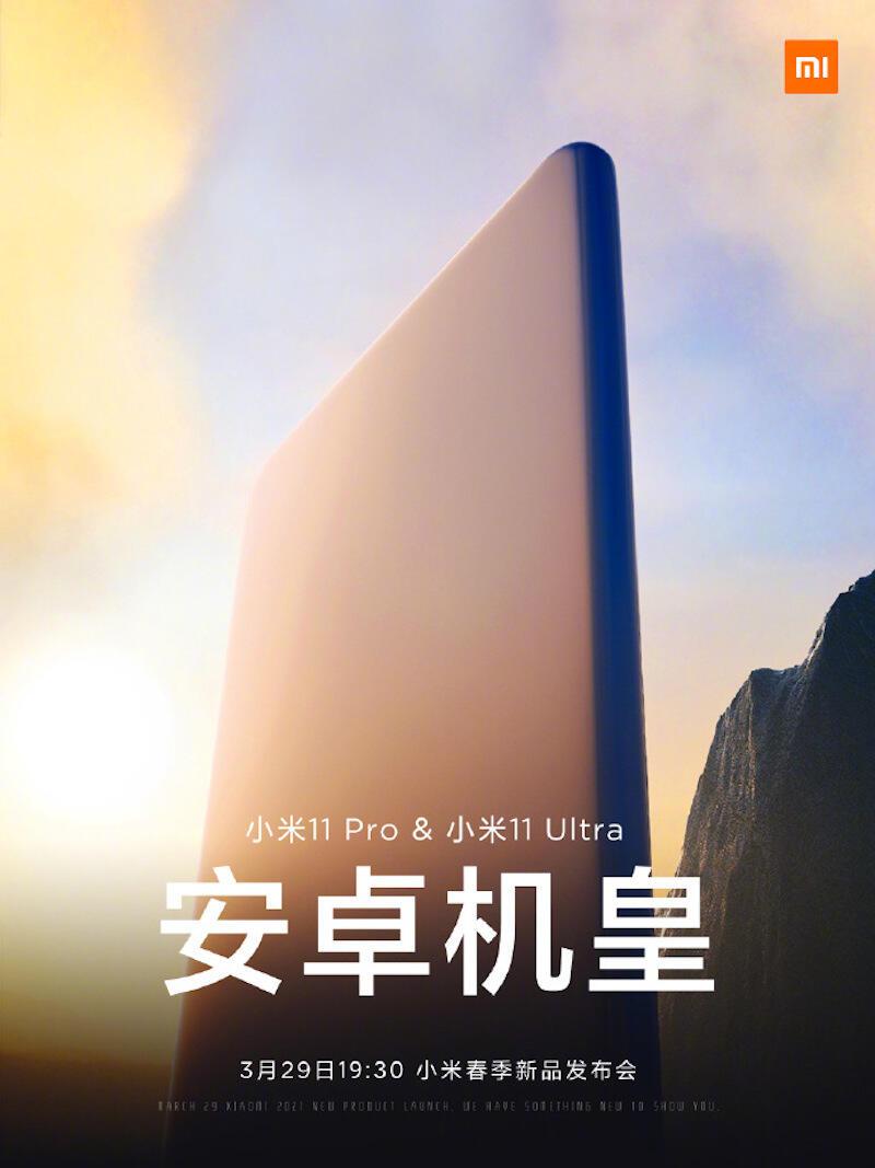 Xiaomi Mi 11 Pro Ultra Teaser