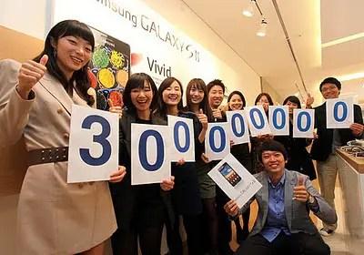 samsung-300-million-mobile-handsets