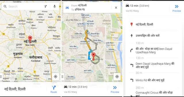 Google-maps-hindi-support