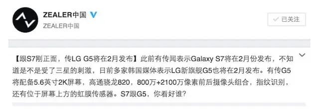 lg-g5-weibo-leak