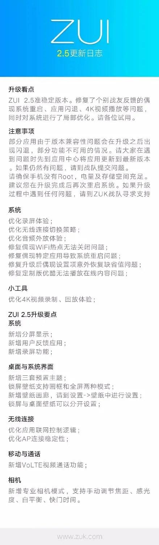 lenovo-zuk-z2-zuk-z2-pro-android-nougat-update