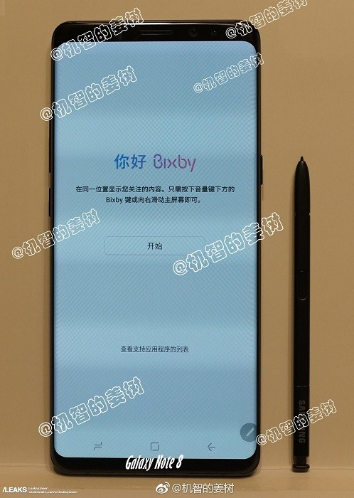 leaked-image-alleged-samsung-galaxy-note-8