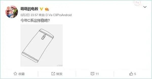 Samsung-Galaxy-C-phone-drawing-dual-rear-cameras