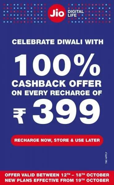 Jio-Diwali-Dhan-Dhana-Dhan-offer-e1507747933988