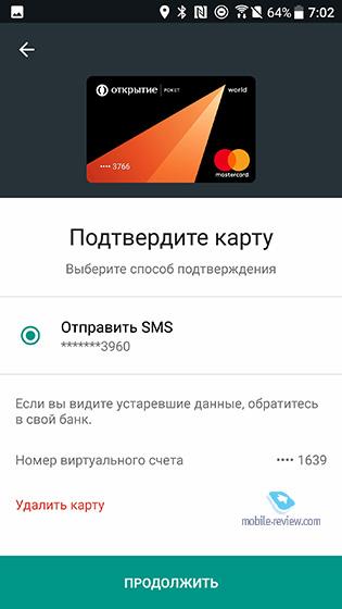 Android Pay. Как пользоваться и популярные вопросы