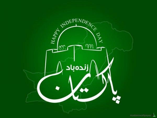 Some Nice Wallpapers With Quotes Pakistan Latest Jashn E Azadi Wallpapers Youm E Azadi 14