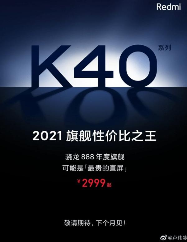 Redmi K40 news