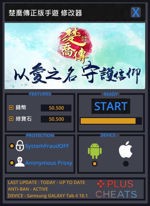楚喬傳正版手遊 修改器1.0.0 – 手機遊戲天堂