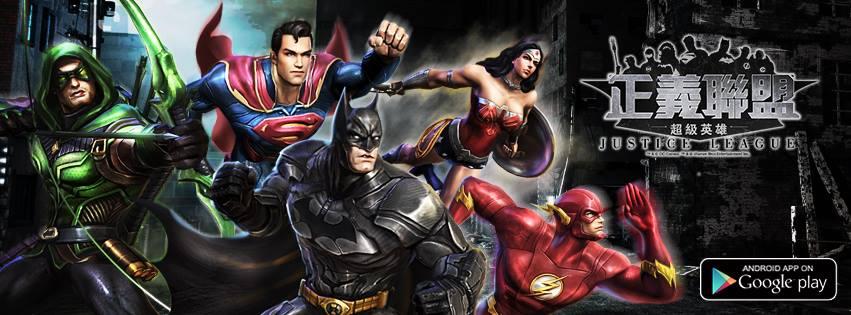 正義聯盟:超級英雄 修改器0.18 – 手機遊戲天堂