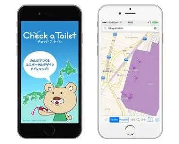 toilets finder app