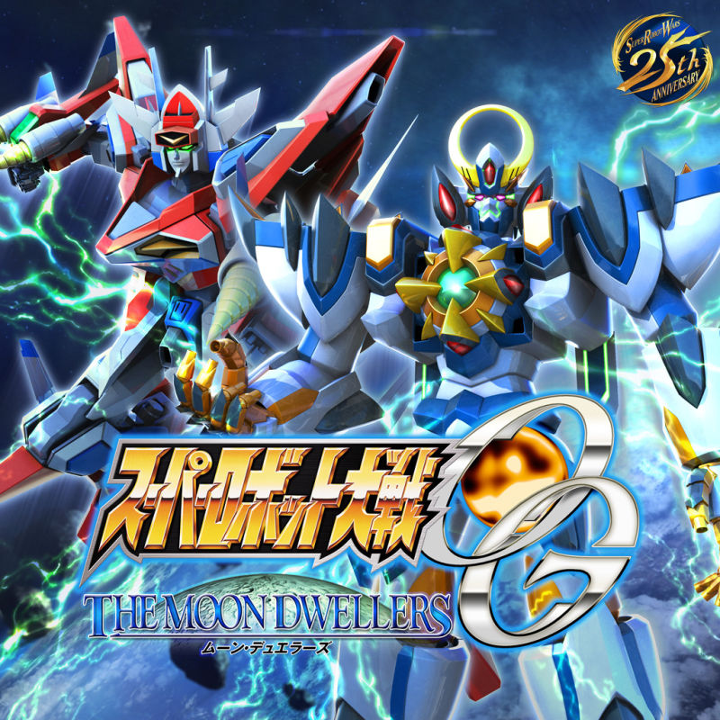 Super Robot Taisen OG: The Moon Dwellers for PlayStation 3 (2016) - MobyGames