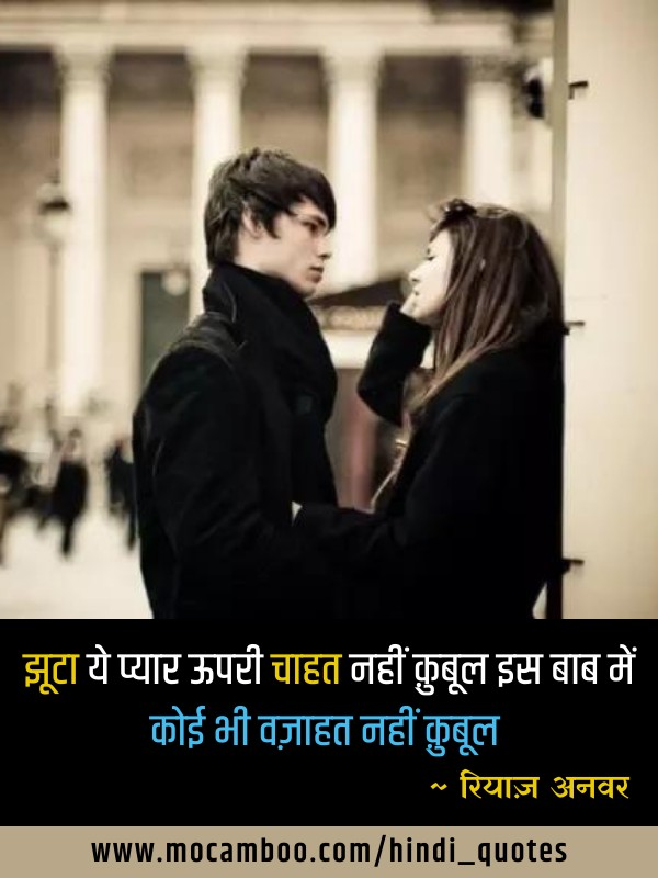 Hindi ☝️ 2021 in best font dating sms [Latest 100+]