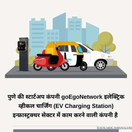 पुणे की स्टार्टअप कंपनी goEgoNetwork इलेक्ट्रिक व्हीकल चार्जिंग (EV Charging Station) इन्फ्रास्ट ...