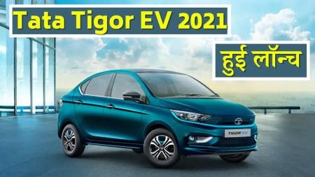 New TATA TIGOR EV Launched in India | TATA MOTORS
