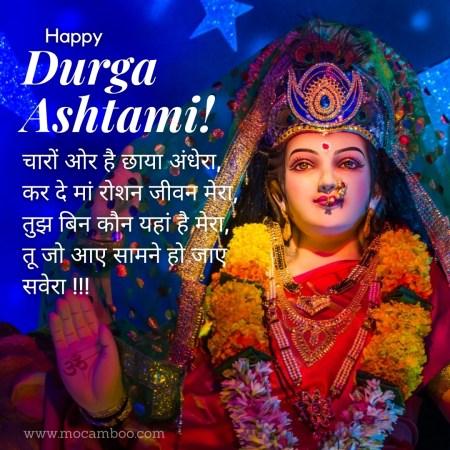 Happy Durga Ashtami!