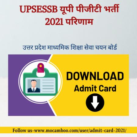UPSESSB UP PGT Recruitment 2021 Result